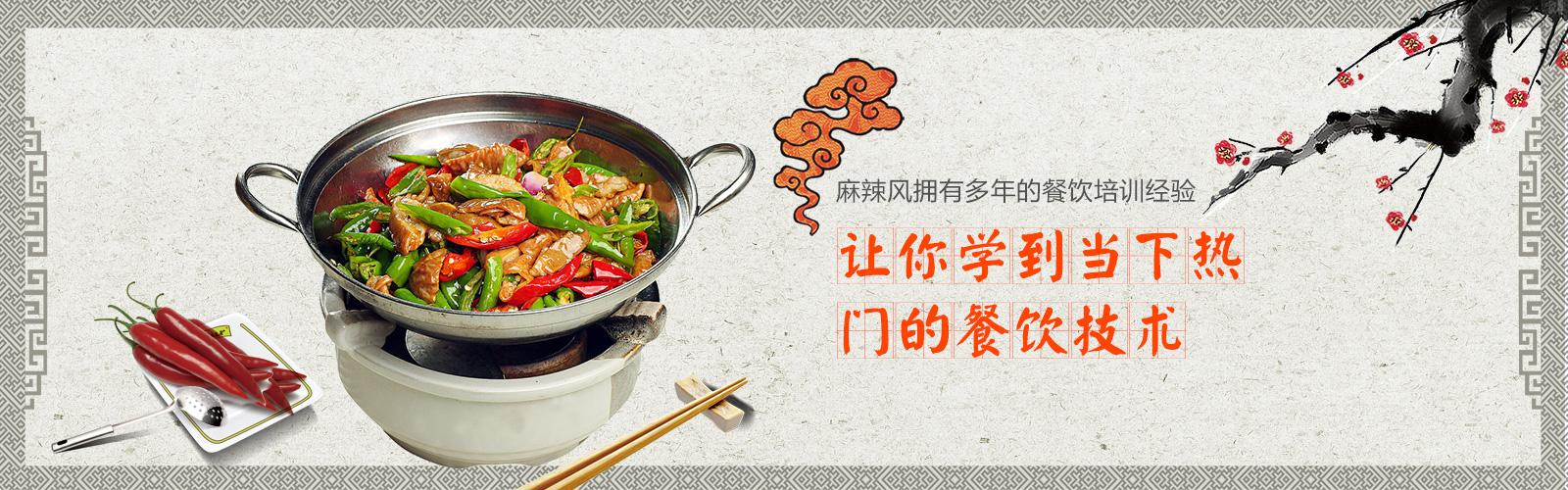 重庆万州烤鱼培训