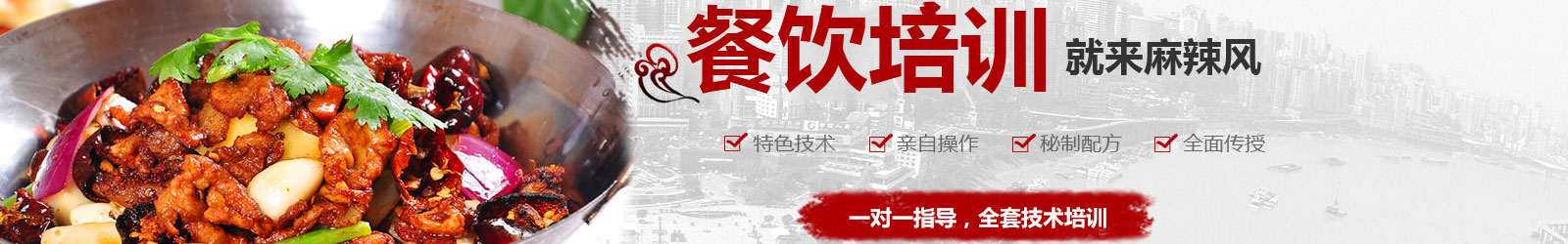 重庆烤鱼培训学校
