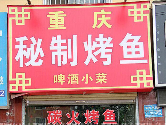 重庆秘制特色烤鱼店