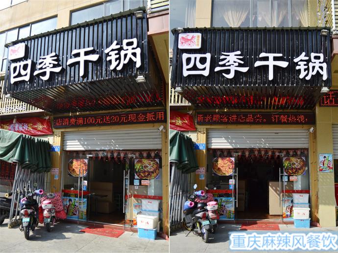 重庆烤鱼培训学员店面