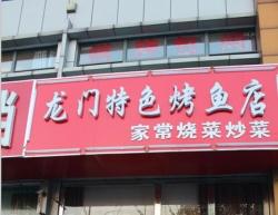 龙门特色烤鱼店