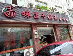 贵州烤鱼培训学员店面