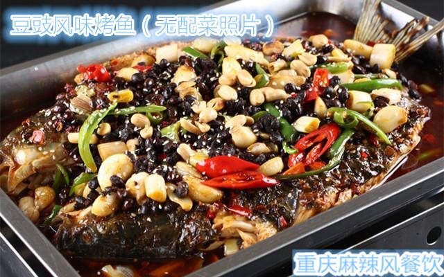 豆豉风味烤鱼