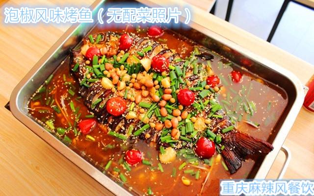 泡椒风味烤鱼