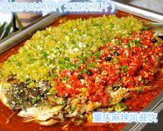 尖椒风味烤鱼