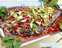 香辣风味烤鱼
