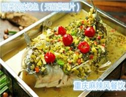 酸菜风味烤鱼