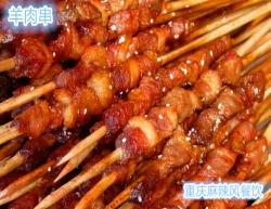 长沙烤肉串